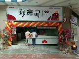 火遍小区郑鑫记鸡排加盟 1-2人开干!