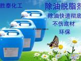 东莞工业除油液 超声波脱脂剂高效环保脱油彻底