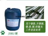 东莞超声波除蜡水 高效环保去蜡液厂家直销