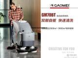 广州全自动洗地机GM70BT