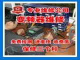 变频器专业维修,快速,价格合理