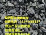 榆林聚逵涌鑫煤炭销售
