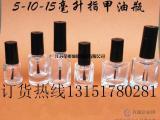 5ml10ml15ml指甲油瓶美甲油玻璃瓶