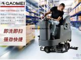 广州工厂车间驾驶洗扫一体机GM-110BTR80
