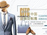 2018CITC中国服装定制展丨上海服装定制展览会