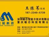 重庆IC会员卡制作生产