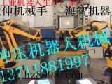 液压机械手价格,冲床拉伸机械手,冲压机器人生产厂家,油压
