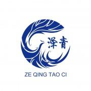 景德镇泽清陶瓷有限公司的形象照片