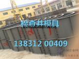 水泥圆井钢模具信息 水泥圆井钢模具生产特点