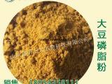 供应大豆磷脂粉,大豆粉,饲料,饲料添加剂