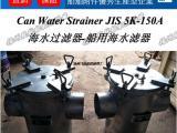 Can Water Strainer海水过滤器-粗水滤器