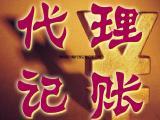 青岛代理记账代理工商年检服务