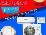 供应上海防爆空调价格