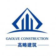 南京高略建筑技术有限公司的形象照片