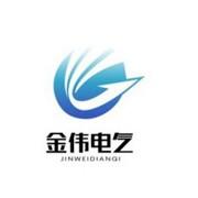 惠州市金伟电气设备有限公司的形象照片