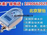 射频式IC卡水表价格/报价多少