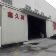佛山市鑫久尊金属材料有限公司的形象照片