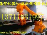 东莞海智喷涂机器人生产厂家