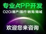 软件定制开发 珠海APP开发 应用软件开发