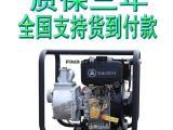 萨登2寸柴油自吸清水泵DS50DPE【2寸大流量自吸清水泵】