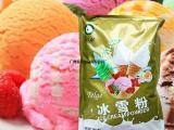 Telge冰淇淋粉厂家直销1KG 冰淇淋 各种口味各种品质