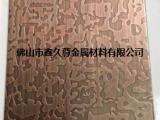 红古铜自由纹不锈钢