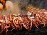铁板鱿鱼培训,广州特色小吃铁板烧培训