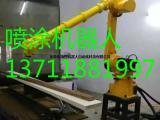 油漆自动喷涂设备,喷漆机械手臂工业机器人,涂装设备生产厂家