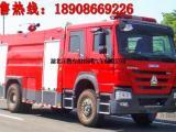 水罐泡沫消防车价格 8吨水罐泡沫消防车出厂价直销