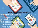 重庆APP开发,重庆APP开发设计,重庆APP用户体验