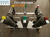 哈什ZW32-12/630户外交流真空断路器