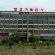 江苏宝晨汽车销售有限公司的形象照片