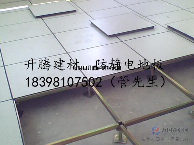 防静电地板升腾建材本地可安装机房抗静电地板