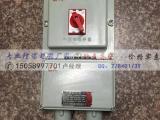 防爆断路器BLK52-60A带漏电保护装置铝合金