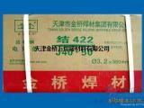 金桥牌4.0电焊条j422