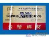 金桥牌j506电焊条
