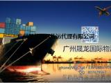 广州货代公司 移民搬家海运家具到新西兰海运双清门到门