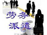 提供劳务派遣办理,广州劳务派遣公司,代缴社保公积金
