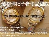 成都高价回收劳力士手表-解决你的燃眉之急