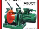 JD-4调度绞车 调度绞车全国优惠价