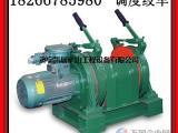 JD-1.6调度绞车 调度绞车