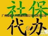 生育保险代办,广州社保代缴,广州社保挂靠