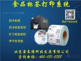 印刷标签,食品标签打印