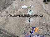 嘉泽巨力膨胀剂,无声膨胀剂用于混凝土拆除、石材切割