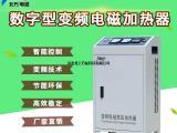 塑料型电磁加热器70kw-北方电磁