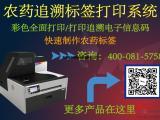 农药标签打印系统