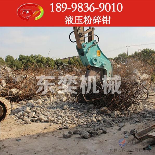 挖掘机夹子生产厂家 液压粉碎钳报价图片