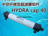 供应:海德能HYDRAcap40中空纤维型超滤膜组件中拓环保