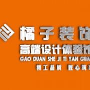 赤峰橘子装饰有限公司的形象照片