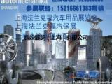 2018上海法兰克福汽配会_汽保展_汽车用品展览会